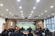 2021년 정부예산 확보 추진 전략 보고회 개최