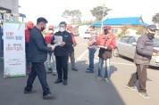기산면, 대형 산불예방 홍보 활동 실시