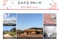'웹진'으로 미리 보는 서천의 사계절!