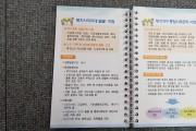 '복지사각지대 발굴 활동수첩' 발간