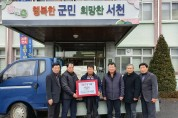 마서면 박근배 씨, 이웃사랑의 쌀 80포 기탁