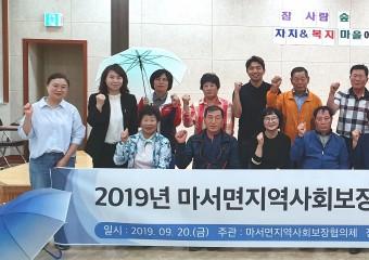 마서면, 복지 발전 위해 우산동으로 선진지 견학