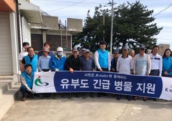서천군, K-water와 유부도에 긴급 병물 지원