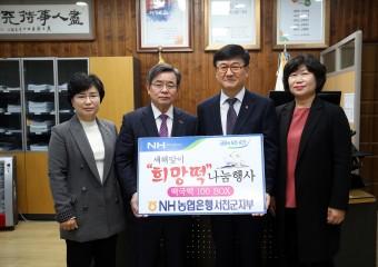 [포토] NH농협은행 서천군지부, 취약계층에 떡국 떡 기탁