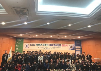 제17회 청소년 겨울 영어캠프 개최