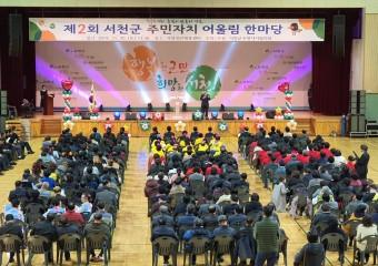 2020년 '충남형 주민자치회 시범사업' 선정