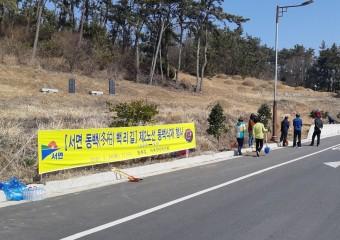 서면주민자치회, '서면 동백(冬柏) 백 리 길 조성 사업' 힘찬 출발