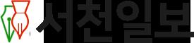 서천일보 로고